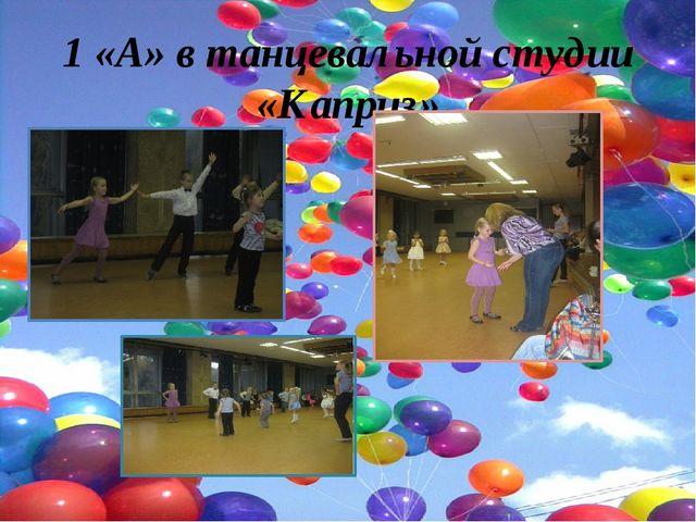 1 «А» в танцевальной студии «Каприз»