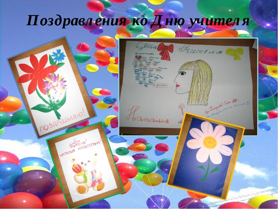 Поздравления ко Дню учителя