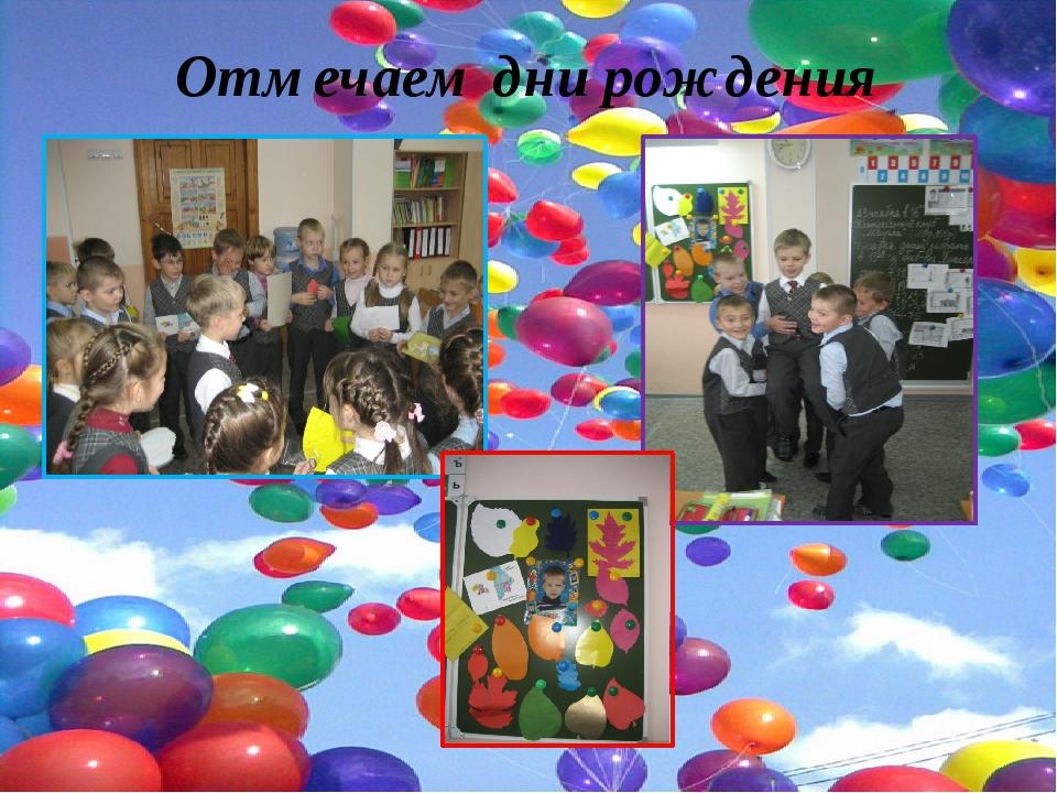 Отмечаем дни рождения