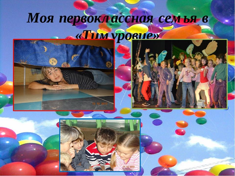 Моя первоклассная семья в «Тимуровце»