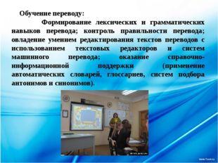 Обучение переводу: Формирование лексических и грамматических навыков перевод