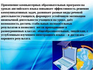 Применение компьютерных образовательных программ на уроках английского языка