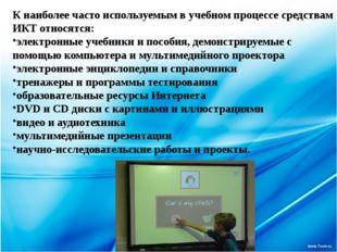 К наиболее часто используемым в учебном процессе средствам ИКТ относятся: эл