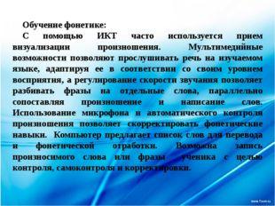 Обучение фонетике: С помощью ИКТ часто используется прием визуализации произ