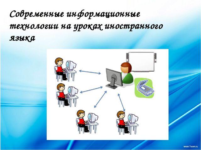Современные информационные технологии на уроках иностранного языка