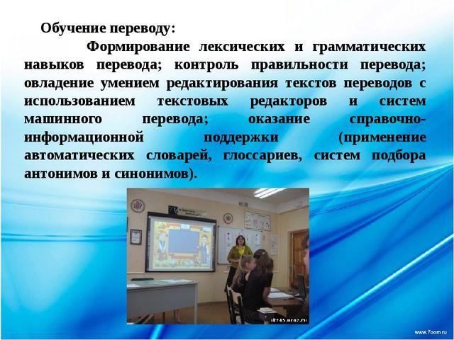 Обучение переводу: Формирование лексических и грамматических навыков перевод...