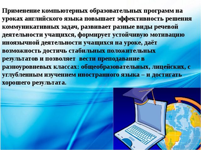 Применение компьютерных образовательных программ на уроках английского языка...