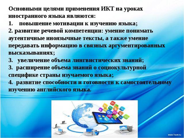 Основными целямиприменения ИКТ на уроках иностранного языка являются: 1. ...