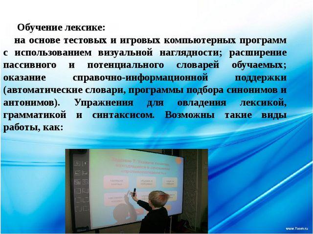 Обучение лексике: на основе тестовых и игровых компьютерных программ с испол...