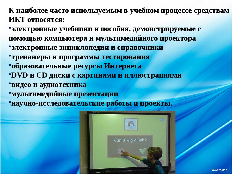 К наиболее часто используемым в учебном процессе средствам ИКТ относятся: эл...
