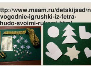 http://www.maam.ru/detskijsad/novogodnie-igrushki-iz-fetra-chudo-svoimi-rukam