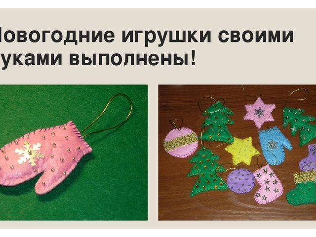Новогодние игрушки своими руками выполнены!