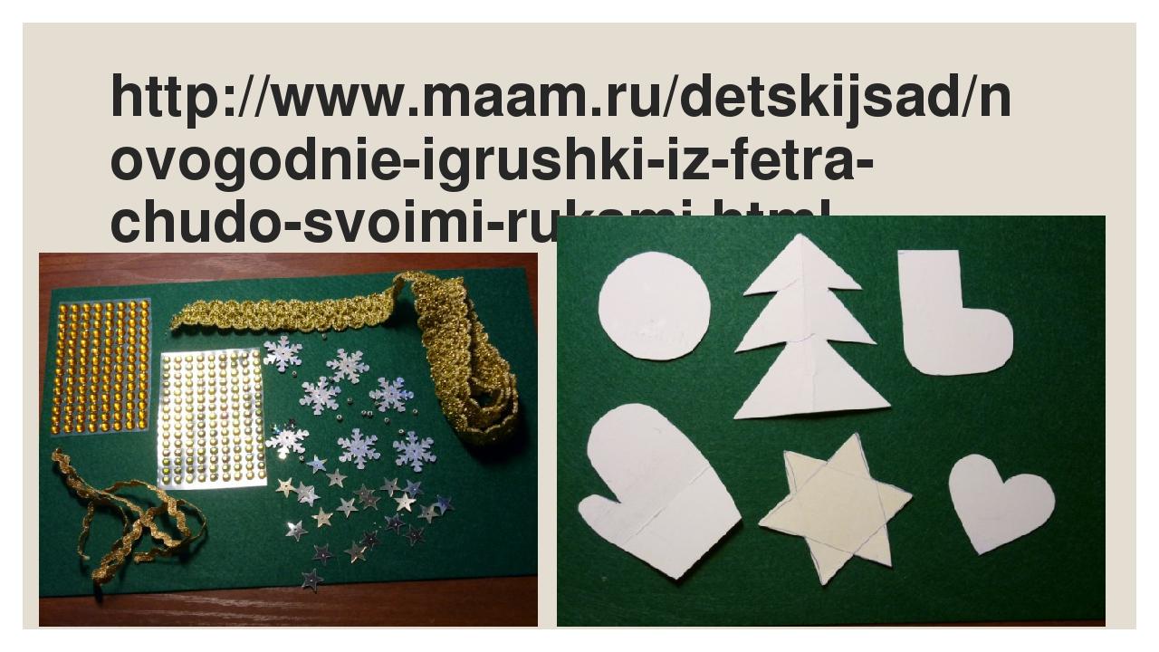 http://www.maam.ru/detskijsad/novogodnie-igrushki-iz-fetra-chudo-svoimi-rukam...
