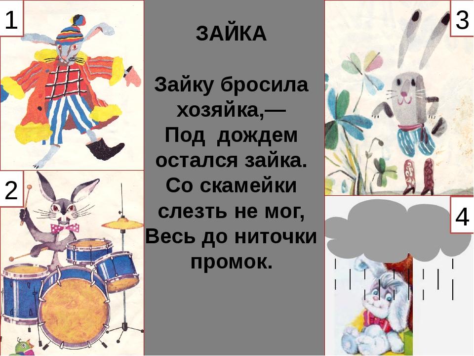 ЗАЙКА Зайку бросила хозяйка,— Под дождем остался зайка. Со скамейки слезть не...
