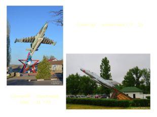 Самолёт – памятник СУ - 25 Самолёт – памятник МиГ – 21 УМ