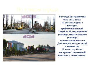 По улицам города . . . В городе Бутурлиновка есть пять школ, 10 детских садов