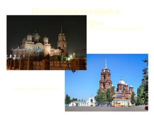 Памятники истории и архитектуры Спасо – Преображенский собор Построен в 1886