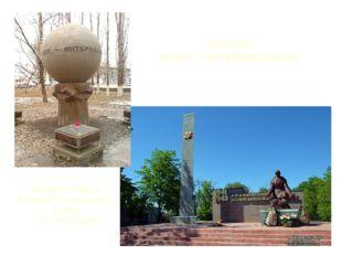 Памятник воинам – «интернационалистам» Мемориал Героев Великой Отечественной