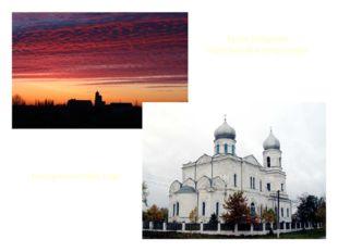 Храм Покрова Пресвятой Богородицы Построен в 1843 году