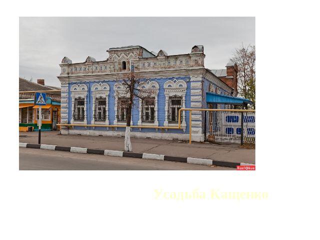 Усадьба Кащенко