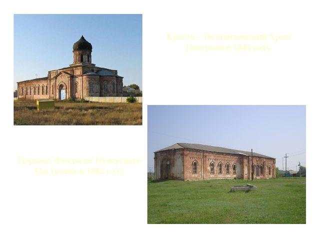 Кресто – Воздвиженский Храм Построен в 1843 году Церковь Феодосия Печерского...