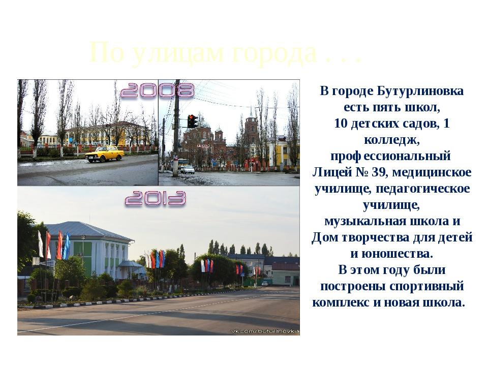 По улицам города . . . В городе Бутурлиновка есть пять школ, 10 детских садов...