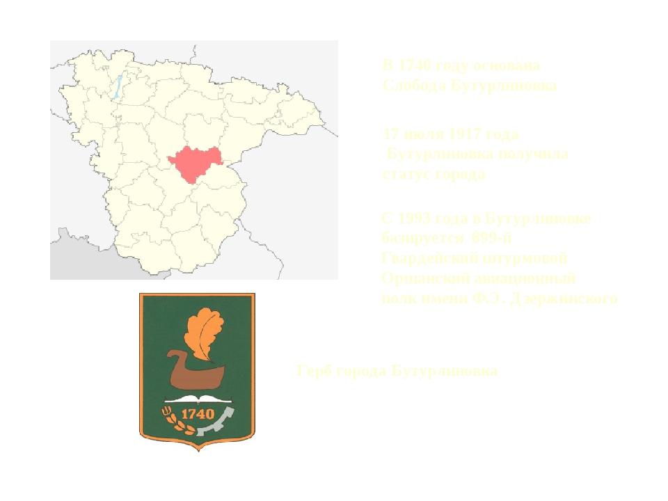 В 1740 году основана Слобода Бутурлиновка 17 июля 1917 года Бутурлиновка полу...
