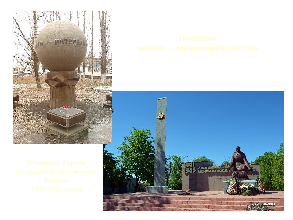 Памятник воинам – «интернационалистам» Мемориал Героев Великой Отечественной...