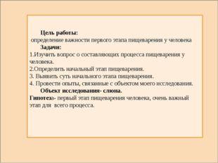 Цель работы: определение важности первого этапа пищеварения у человека Зад