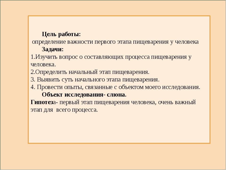 Цель работы: определение важности первого этапа пищеварения у человека Зад...