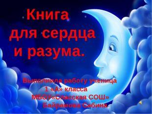 Выполнила работу ученица 1 «А» класса МБОУ«Спасская СОШ» Байрамова Сабина Кн