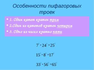 Особенности пифагоровых троек 1. Один катет кратен трем 2.Один из катетов кра
