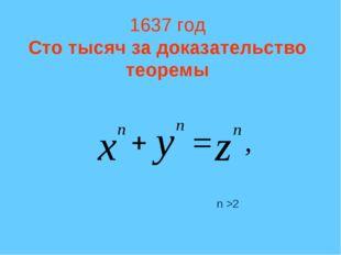 1637 год Сто тысяч за доказательство теоремы n >2