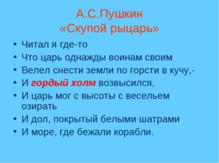 А.С.Пушкин «Скупой рыцарь» Читал я где-то Что царь однажды воинам своим Велел