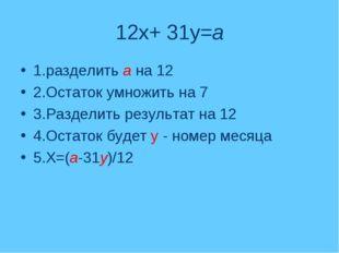 12х+ 31у=a 1.разделить а на 12 2.Остаток умножить на 7 3.Разделить результат