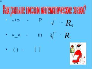 «+» - Р «_» - m ( ) - _ _