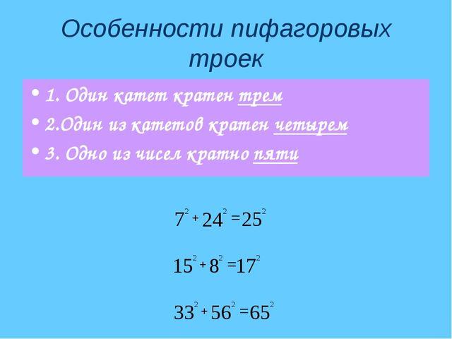 Особенности пифагоровых троек 1. Один катет кратен трем 2.Один из катетов кра...