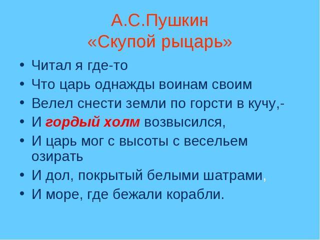 А.С.Пушкин «Скупой рыцарь» Читал я где-то Что царь однажды воинам своим Велел...