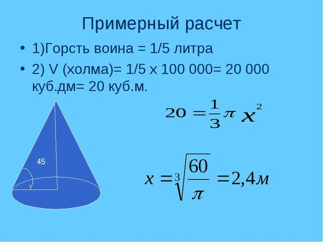Примерный расчет 1)Горсть воина = 1/5 литра 2) V (холма)= 1/5 х 100 000= 20 0...