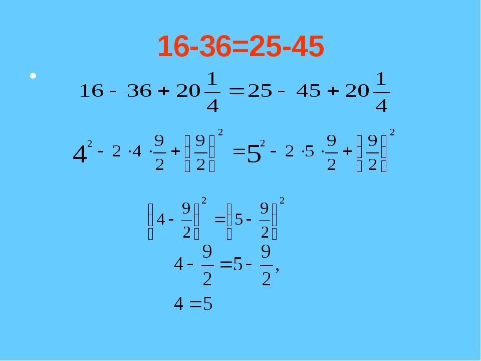 16-36=25-45
