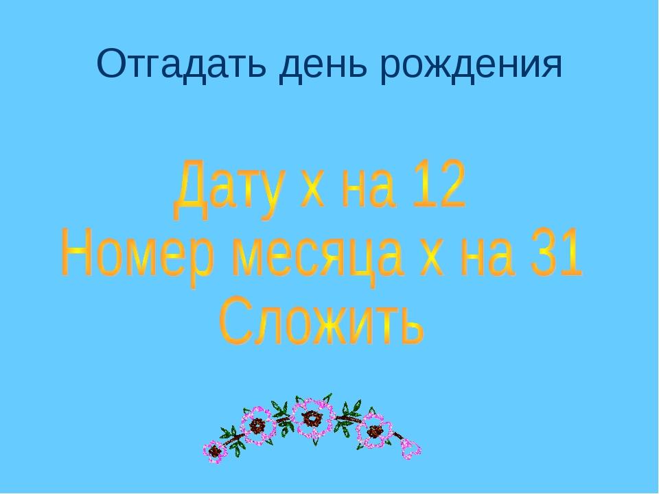 Отгадать день рождения