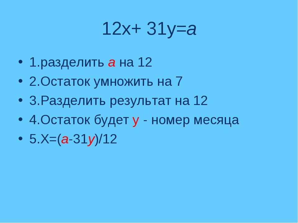 12х+ 31у=a 1.разделить а на 12 2.Остаток умножить на 7 3.Разделить результат...