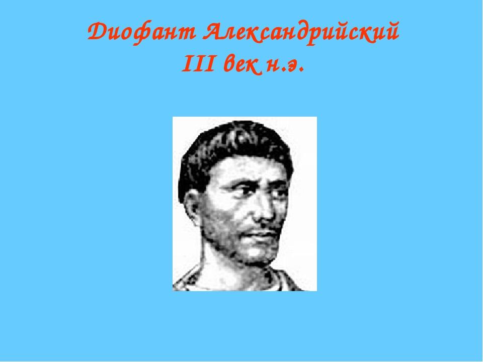 Диофант Александрийский III век н.э.