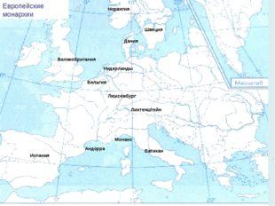 Андорра Ватикан Бельгия Великобритания Монако Лихтенштейн Норвегия Дания Испа