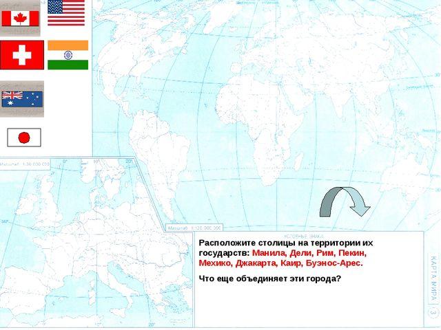 Расположите столицы на территории их государств: Манила, Дели, Рим, Пекин, Ме...