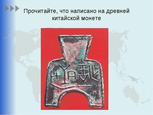 Прочитайте, что написано на древней китайской монете