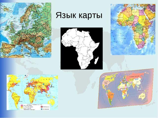 Язык карты
