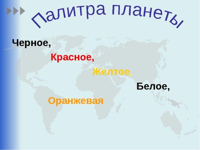 Черное, Красное, Желтое, Белое, Оранжевая
