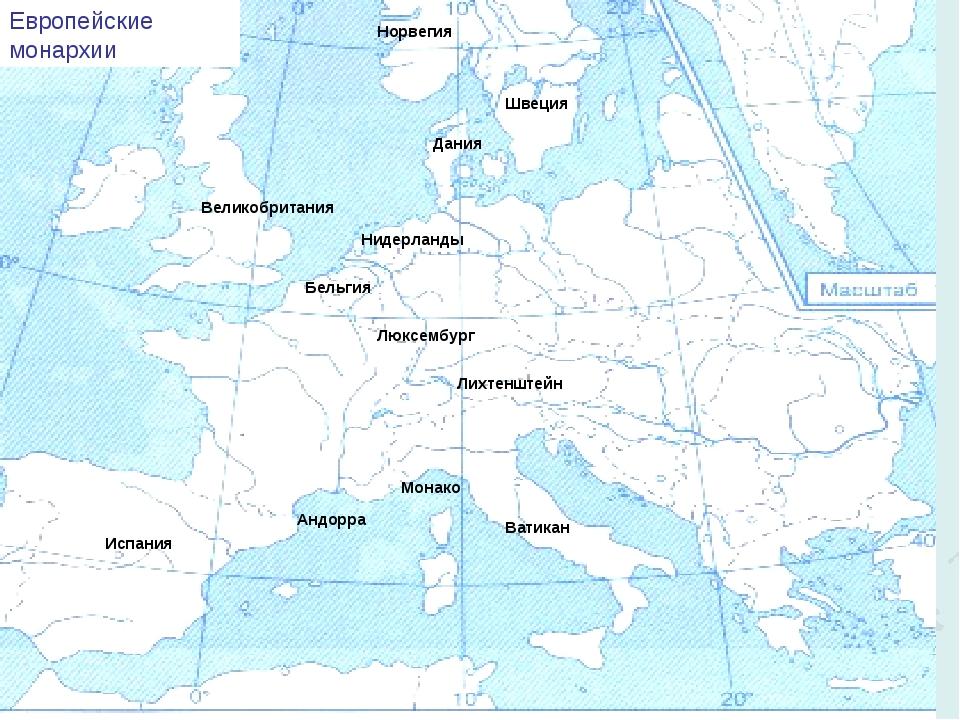 Андорра Ватикан Бельгия Великобритания Монако Лихтенштейн Норвегия Дания Испа...