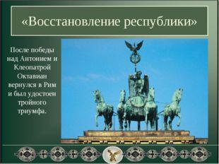 После победы над Антонием и Клеопатрой Октавиан вернулся в Рим и был удостоен